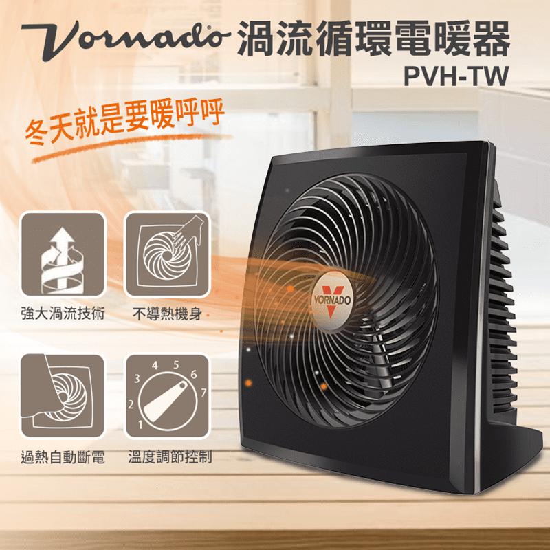 【VORNADO 沃拿多】空氣循環電暖器PVH-TW