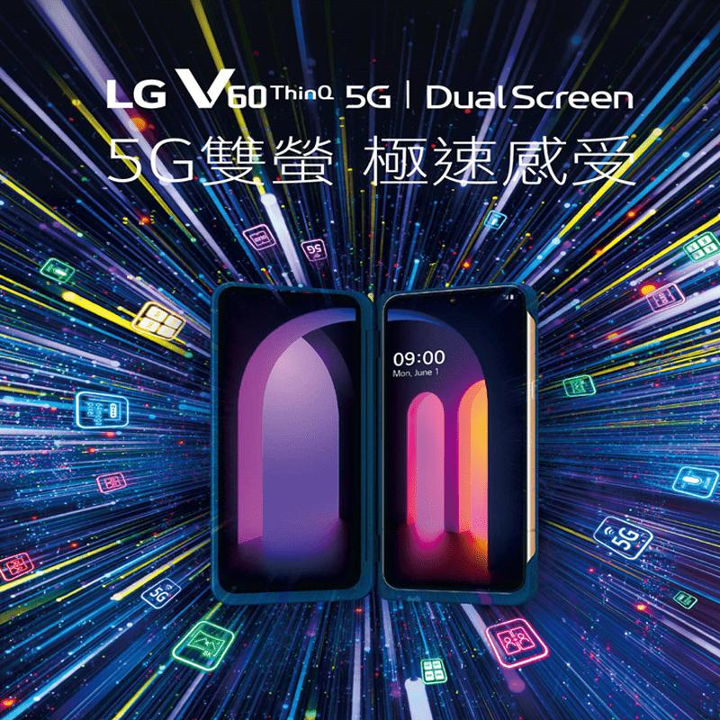 【LG 樂金】LMV600EA 8G/256G V60 ThinQ 5G 福利品