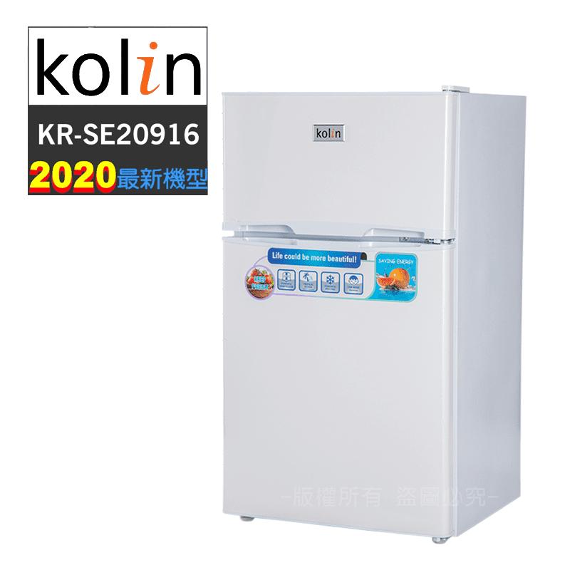 【KOLIN 歌林】全新一級節能90公升雙門小冰箱KR-SE20916