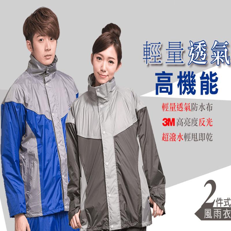 輕量透氣高機能套裝雨衣
