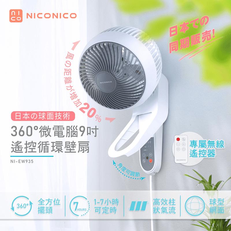 【NICONICO】360度微電腦9吋遙控循環壁扇 NI-EW935