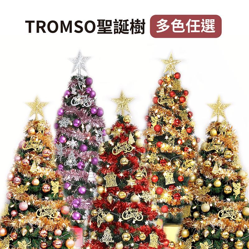 【TROMSO】180cm/ 6呎/6尺-北歐絕美聖誕樹