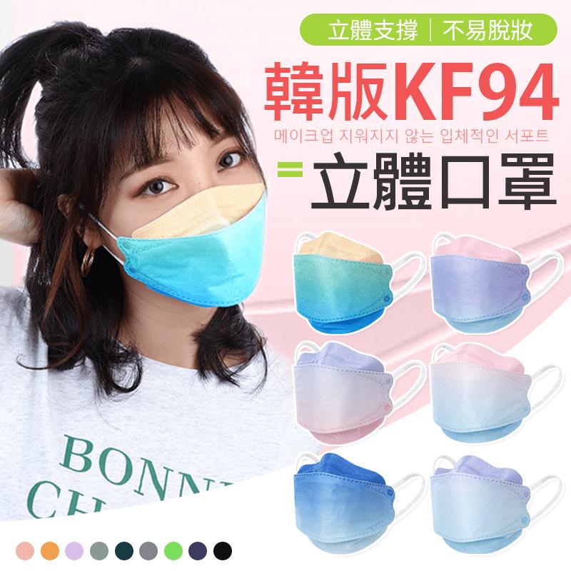 KF94韓版立體口罩 10入/包 成人口罩