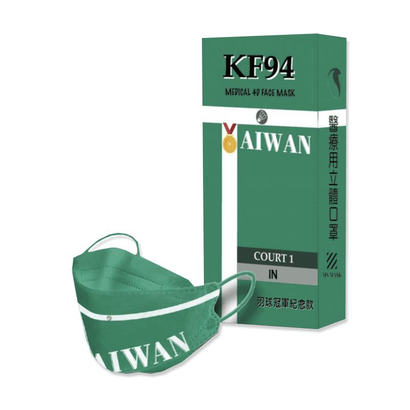 久富餘羽球金牌KF94醫療級口罩 10片/盒