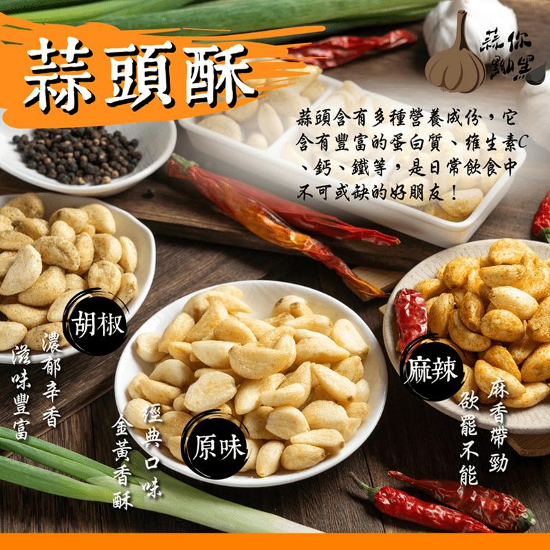 【蒜你黝黑】台灣嚴選香脆黃金蒜頭酥100g(口味原味/胡椒/椒麻)