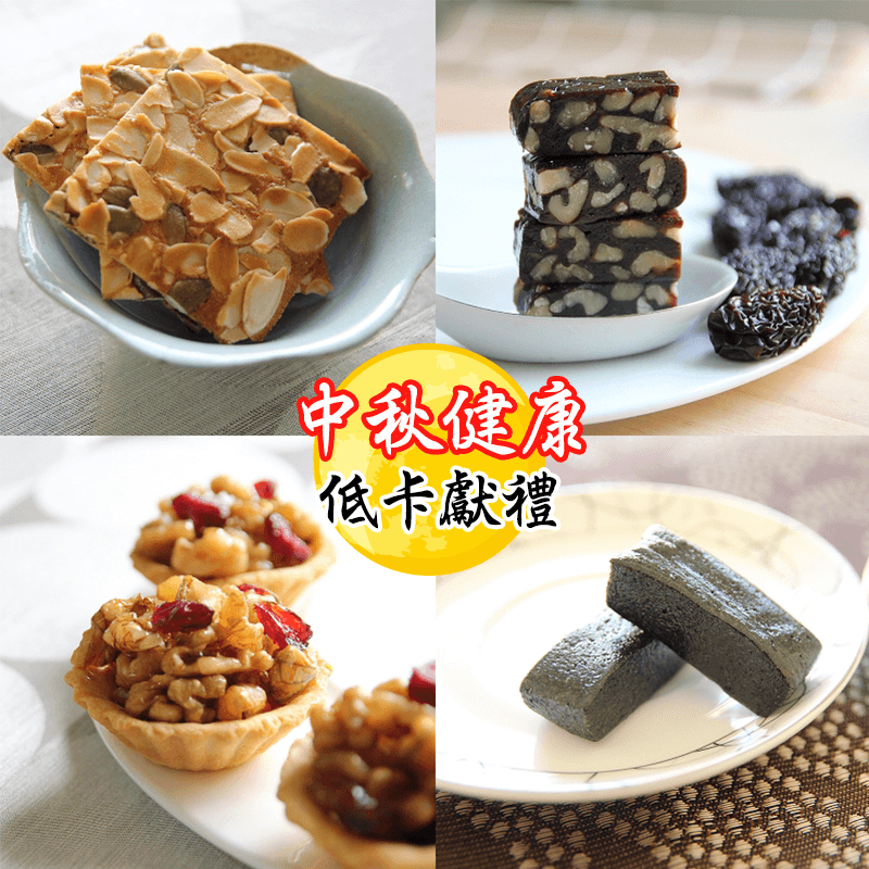 棗糕職人中秋綜合禮盒(2 組)