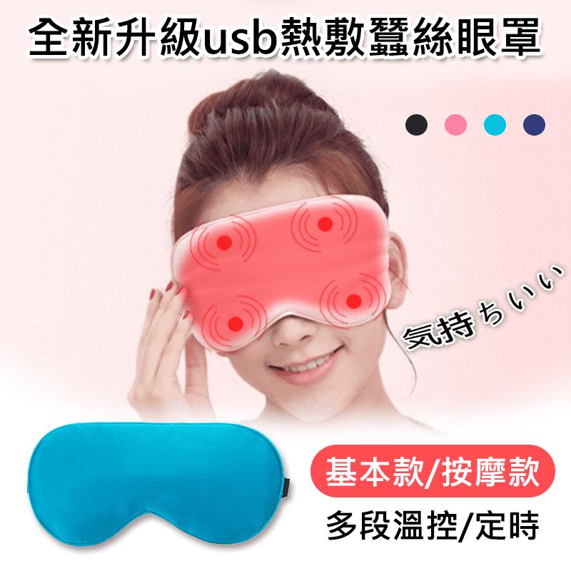 e.warmer智慧USB蠶絲熱敷眼罩(高級蠶絲系列)