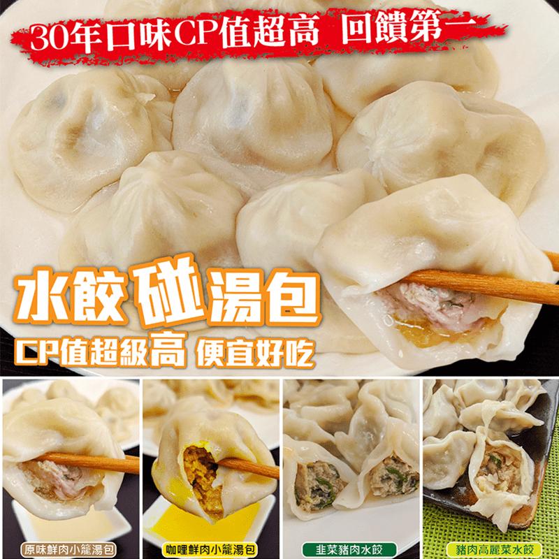 呂師傅團購美食湯包水餃
