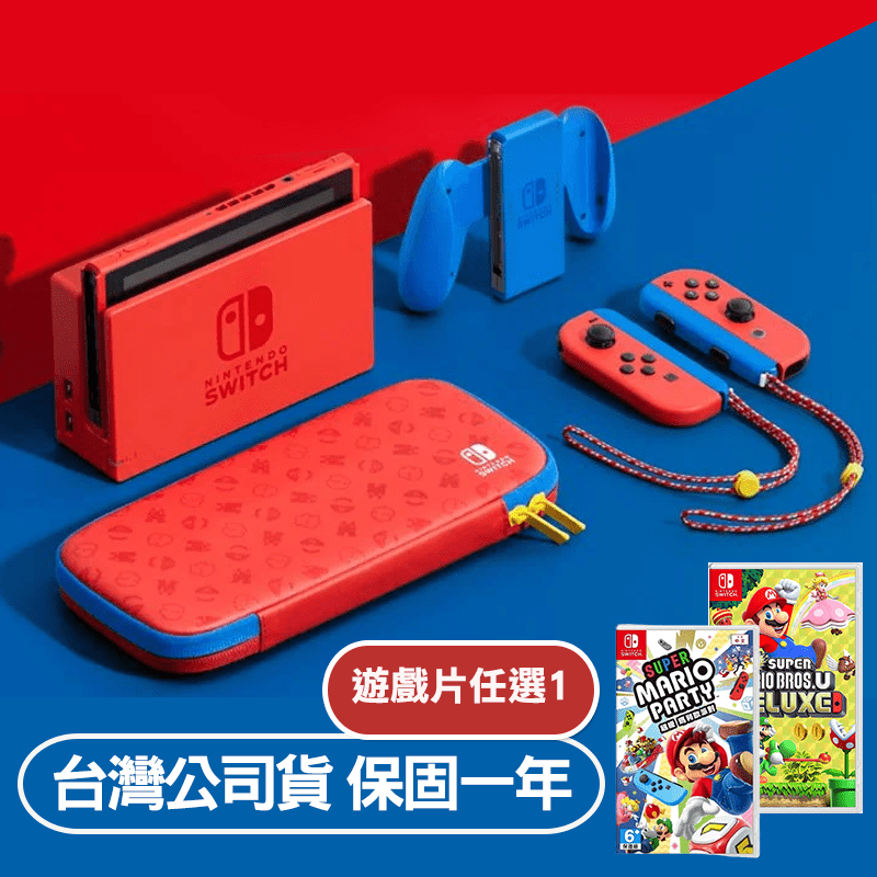 Nintendo任天堂(限定)Switch亮麗紅 X 亮麗藍主機+瑪利歐派對