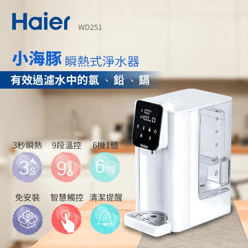 【Haier 海爾】2.5L瞬熱式淨水器 WD251(小海豚)