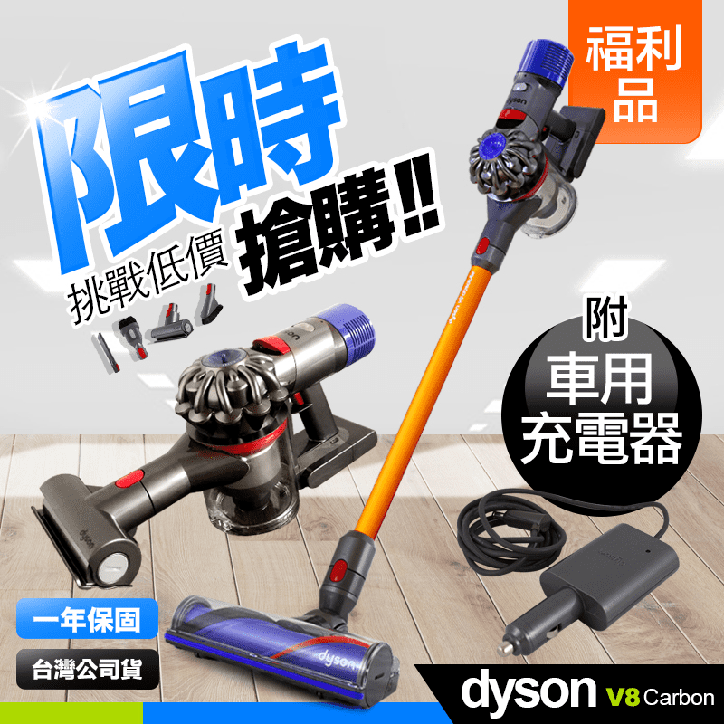 【dyson 戴森 限量福利品】V8 SV10ECarbon Fibre