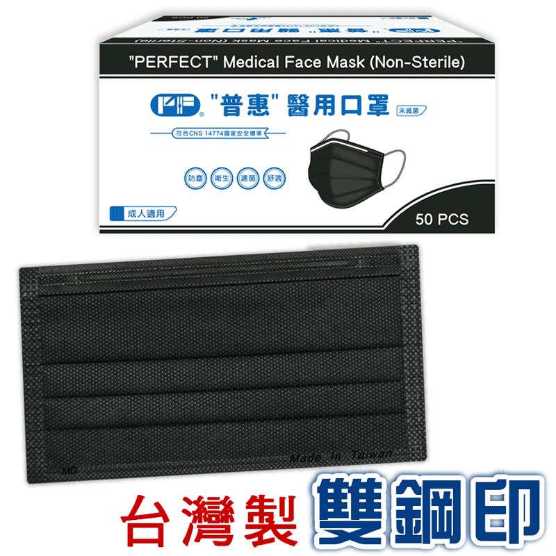 【普惠醫工】台灣製造雙鋼印醫用口罩 醫療口罩 成人用 時尚黑 50片/盒