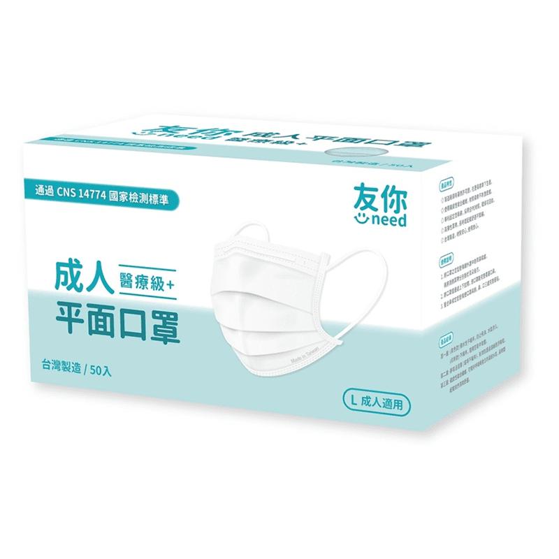 【康匠友你】台灣製造成人醫療級口罩