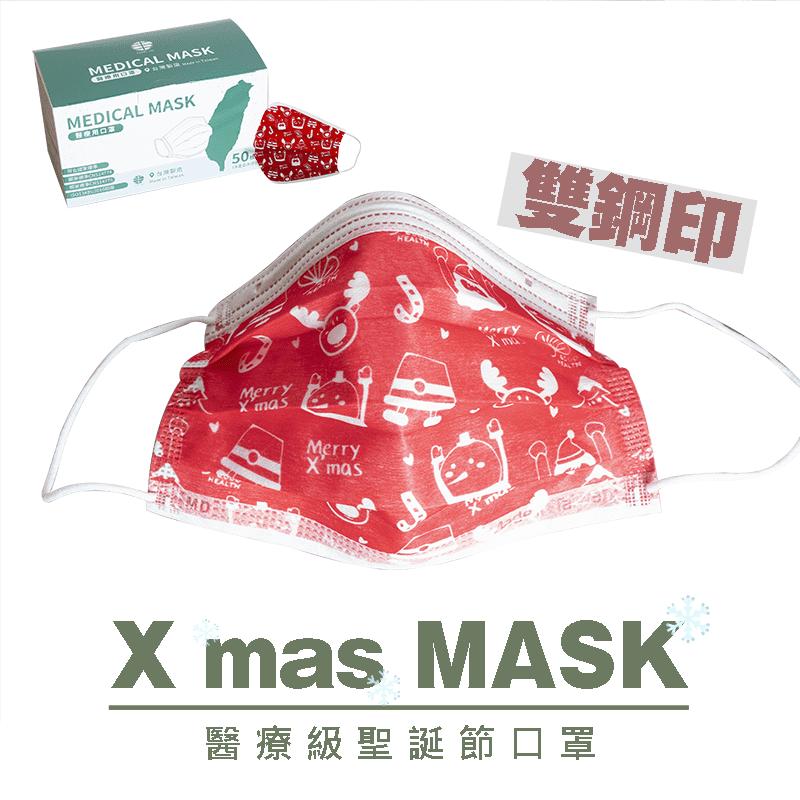 雙鋼印醫療級聖誕節口罩