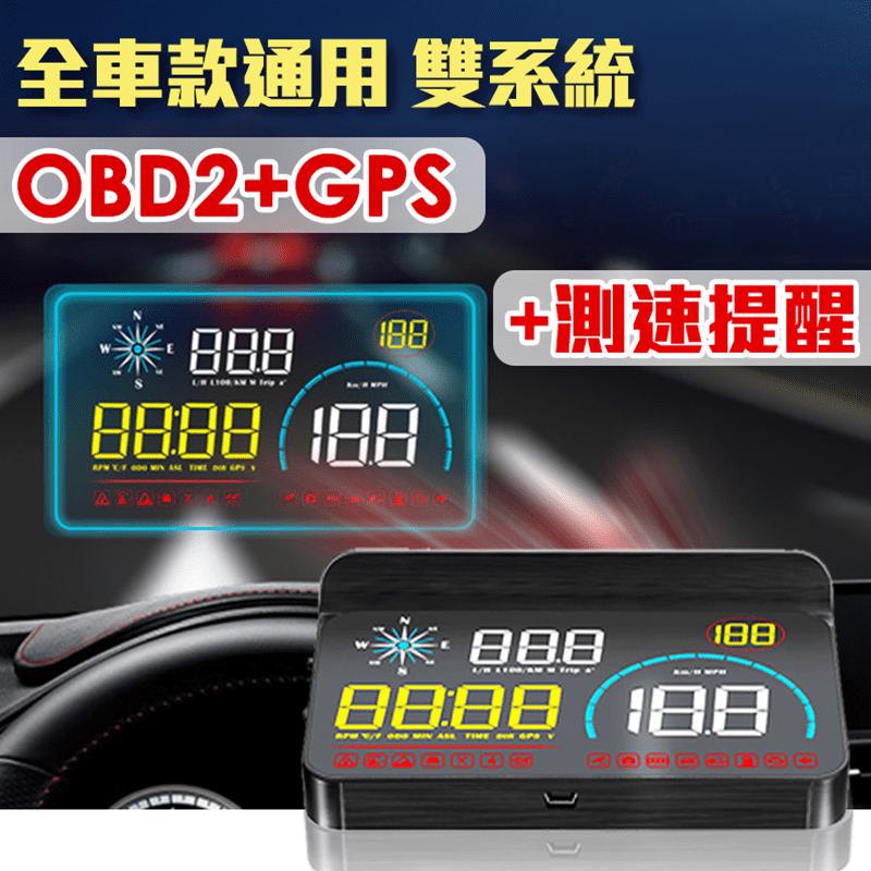 【FLYone】RM-H33 HUD GPS測速提醒+OBD2汽車抬頭顯示器