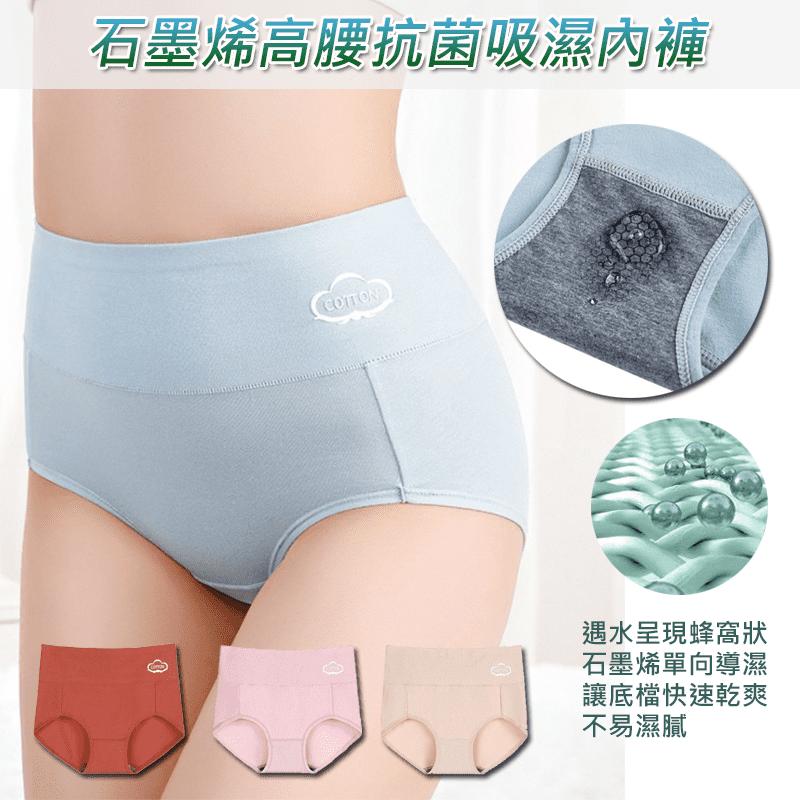 石墨烯高腰抗菌吸濕內褲