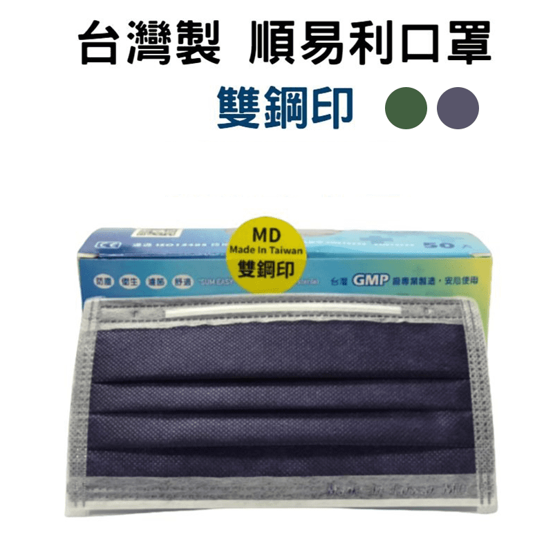 【順易利】雙鋼印聖誕綠醫療口罩