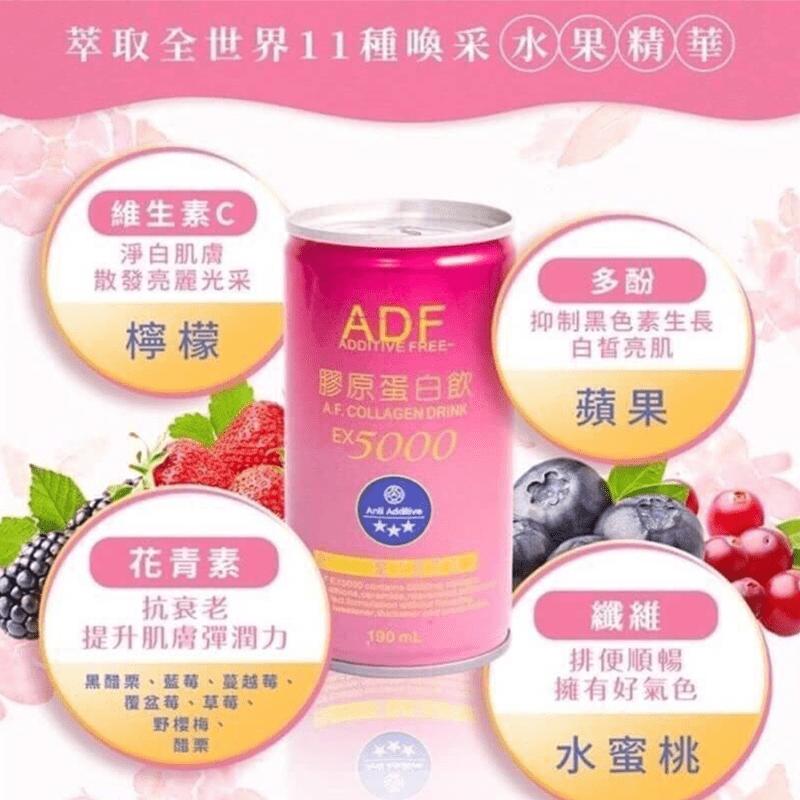 ADF膠原蛋白飲禮盒
