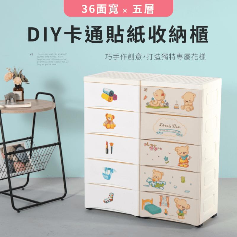 卡通貼貼樂五層多功能DIY收納櫃(二款任選)