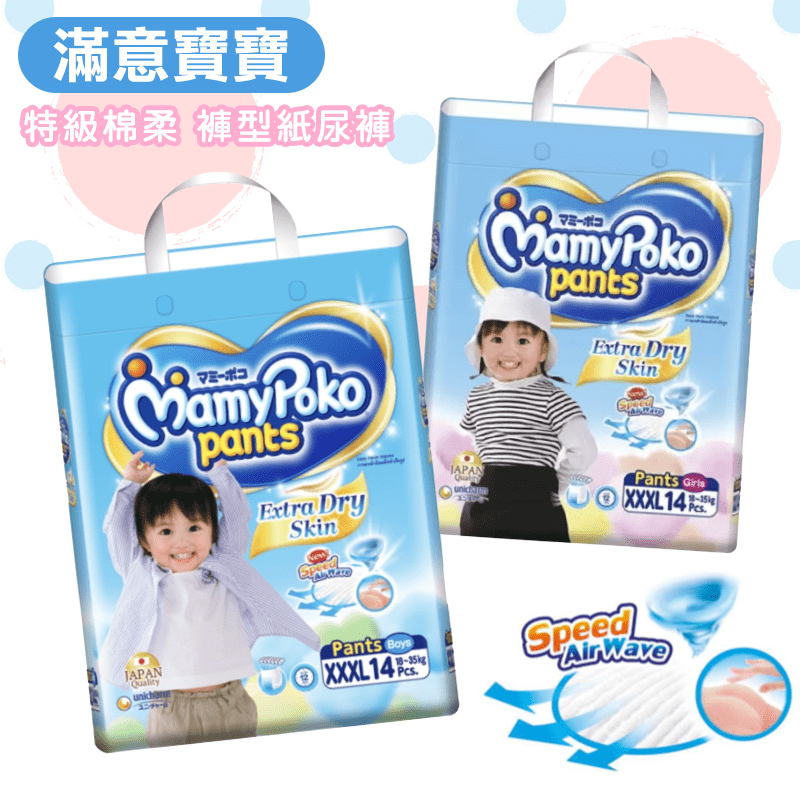 【滿意寶寶】特級棉柔褲型紙尿褲 XXXL號 男寶寶 2包購(滿意寶寶)(28 片)