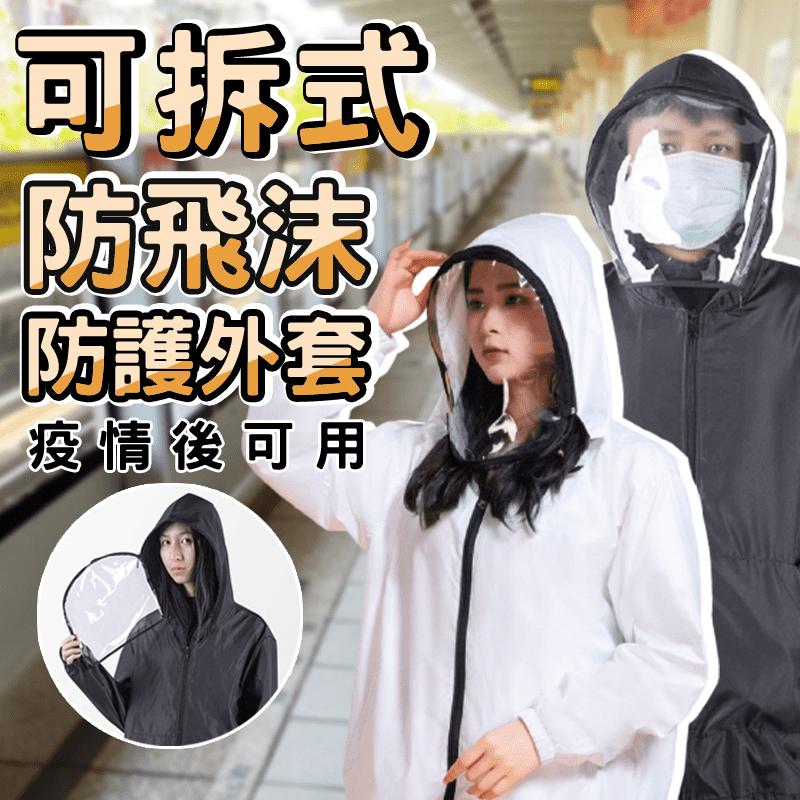 可拆式防飛沫防護外套 防護面罩外套 防疫用品 防疫小物