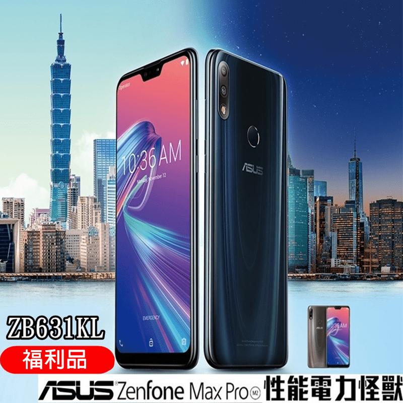 【ASUS 華碩】ZenFone Max Pro M2 ZB631KL 4G/1