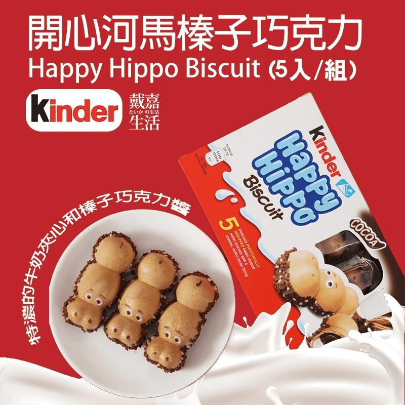【kinder健達】牛奶榛子河馬巧克力(106g