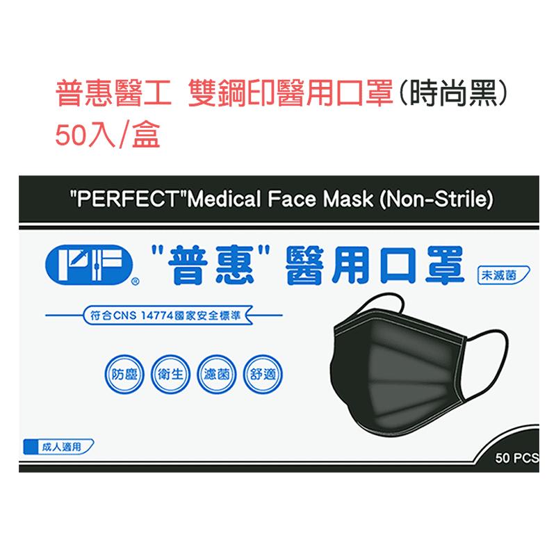 【普惠醫工】 雙鋼印醫用口罩 成人用  時尚黑