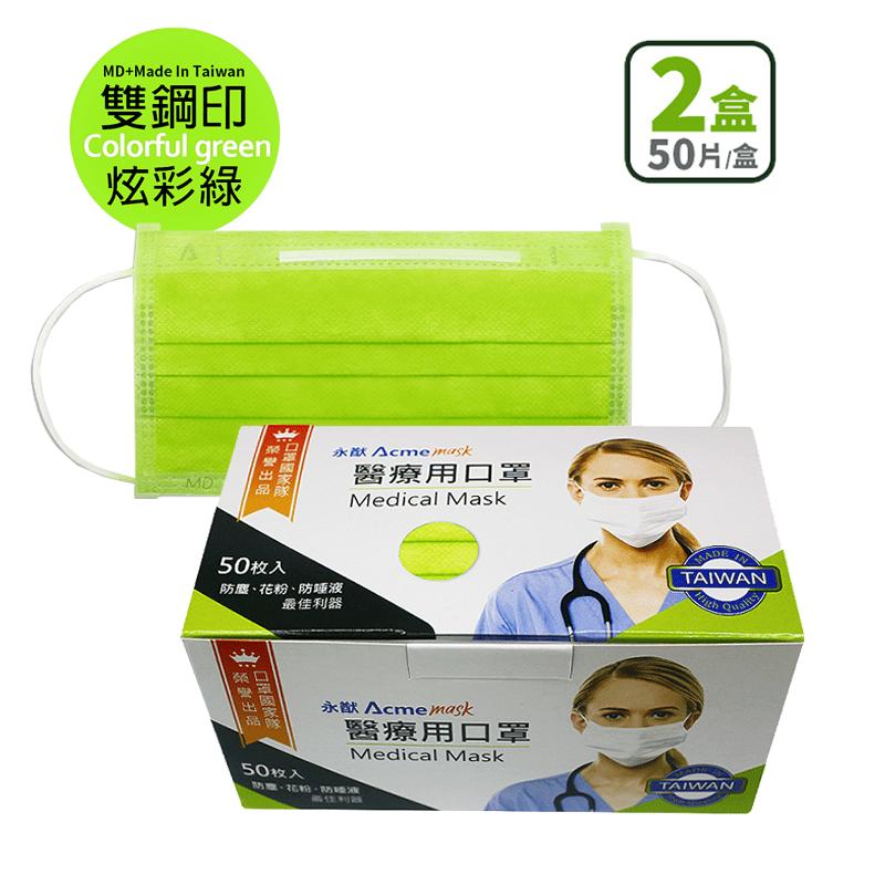 【永猷】 雙鋼印拋棄式成人醫用口罩
