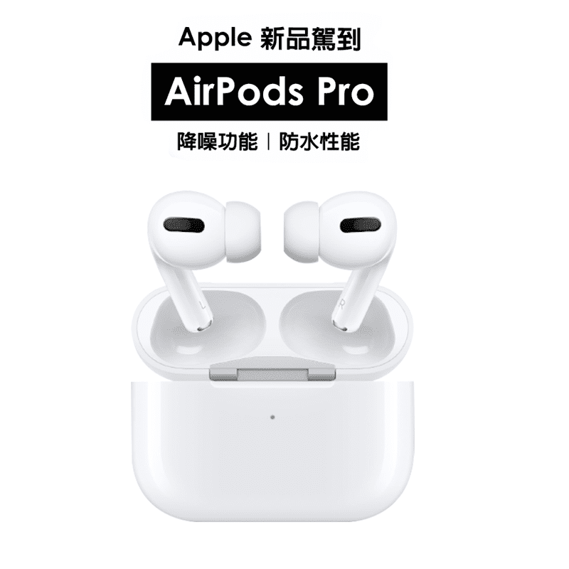 【Apple 蘋果】AirPods Pro降噪無線藍牙耳機A2083/A2084