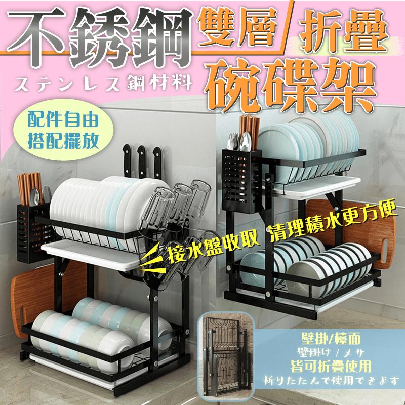 不鏽鋼多層折疊碗碟架(壁掛/檯面) 廚房收納/可折疊/碗盤瀝水架/碗盤收納架