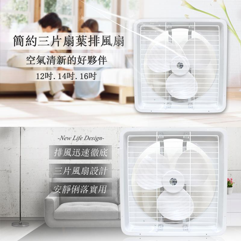 【紅螞蟻】台灣製吸排兩用通風扇(TH-0801)
