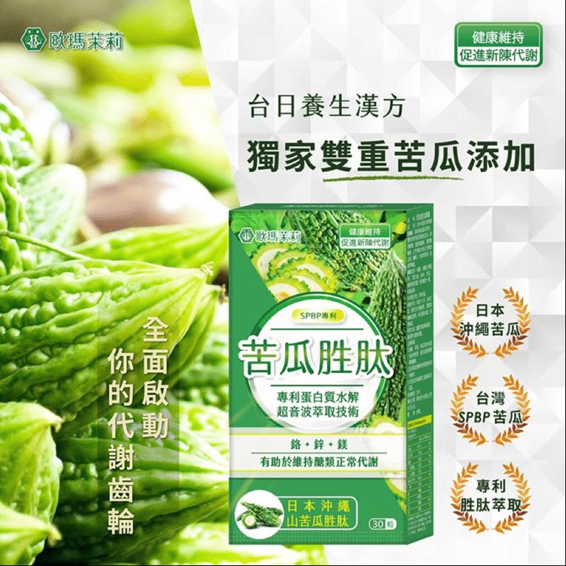 【歐瑪茉莉】苦瓜胜肽膠囊(500毫克/粒,30粒/盒) 保健食品/助醣類代謝