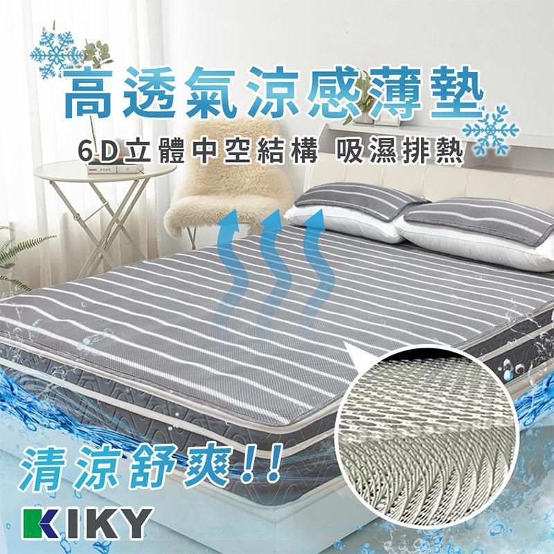 6D透氣可洗涼感床墊枕墊