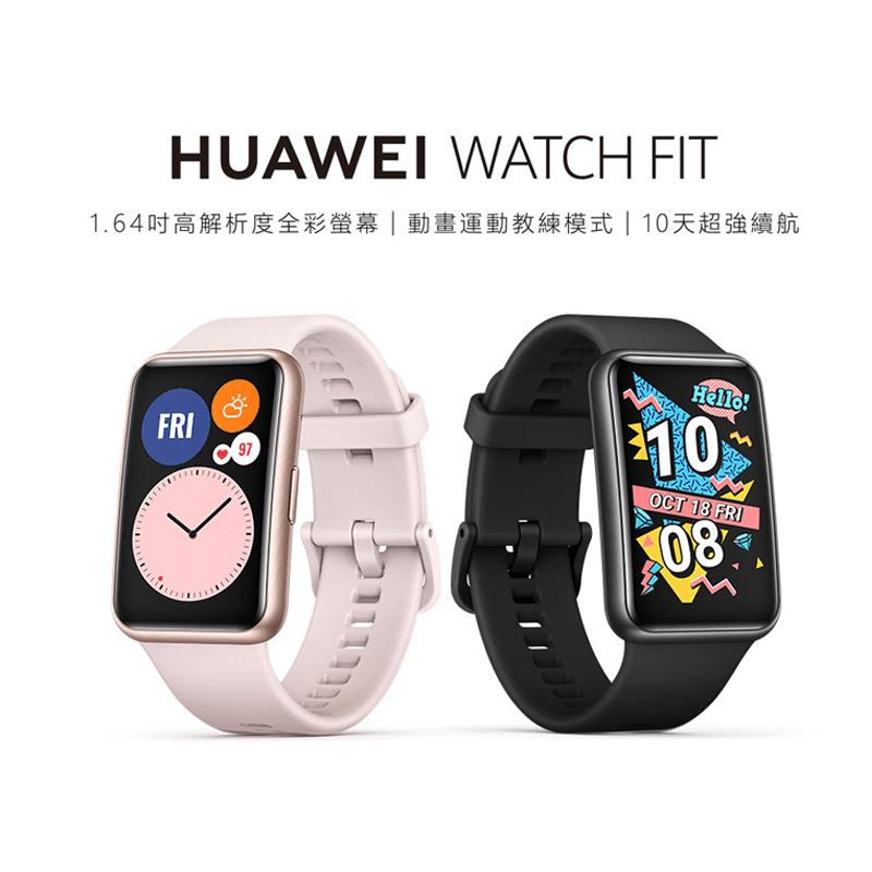 【Huawei 華為】 Watch Fit GPS運動手錶 智慧手錶