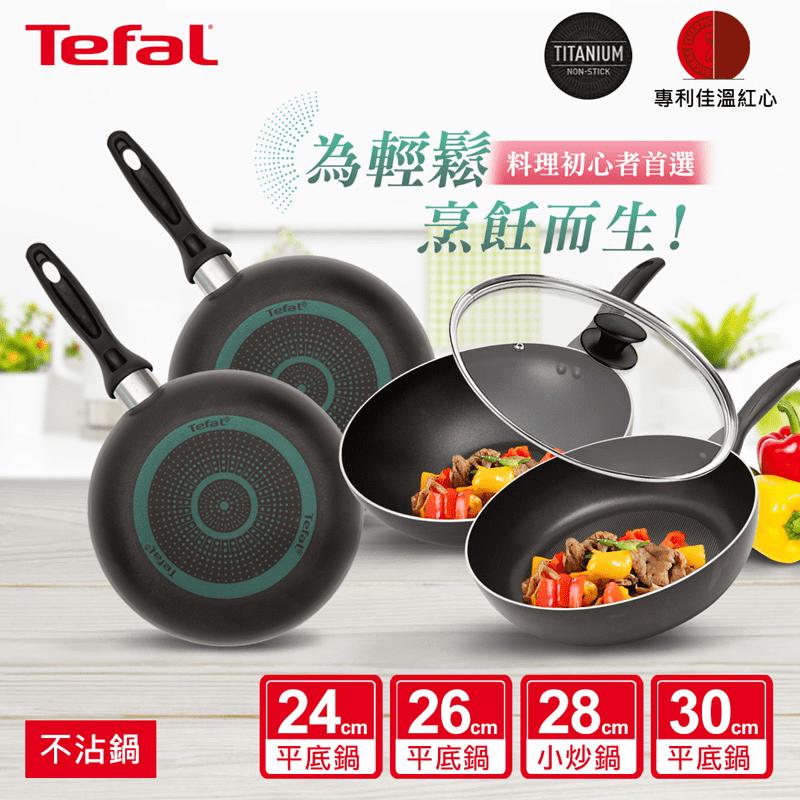 【Tefal 特福】全新鈦升級-爵士系列28CM不沾鍋炒鍋+玻璃蓋