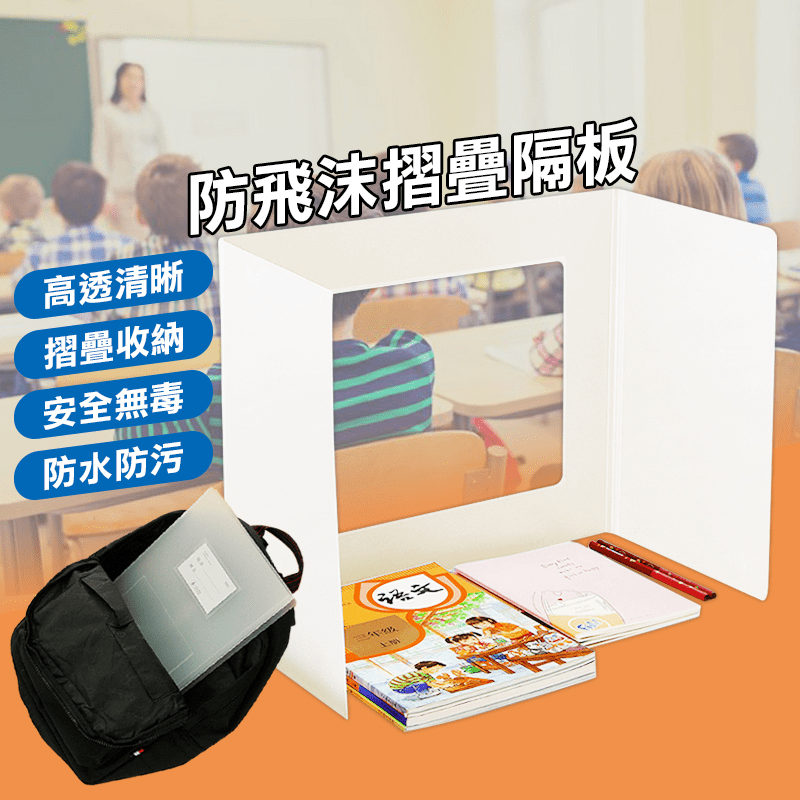 防飛沫高清視窗防疫隔板 可折疊攜帶/ㄇ字隔板/防噴濺/用餐隔板/口罩收納