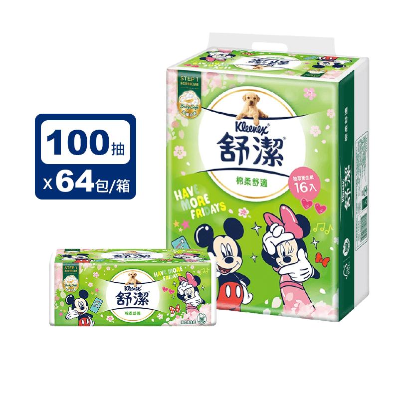 【Kleenex 舒潔】櫻花版棉柔舒適迪士尼抽取衛生紙 64包/箱