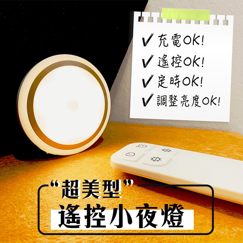 朗美科USB充電 可遙控 十檔調光 小夜燈cl037