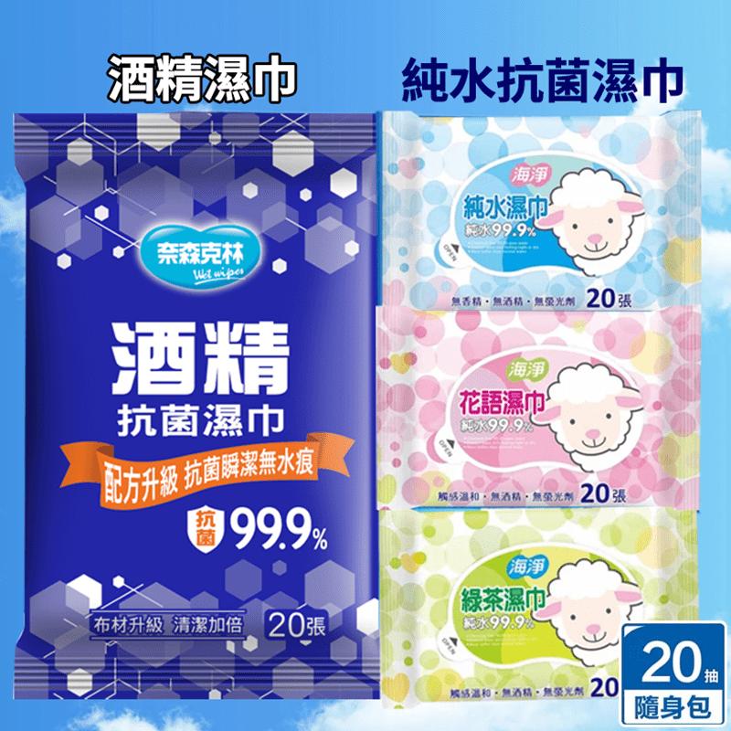 奈森克林酒精/純水濕巾隨手包