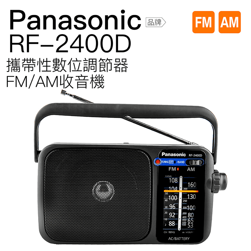 【Panasonic】FM/AM收音機(RF-2400D