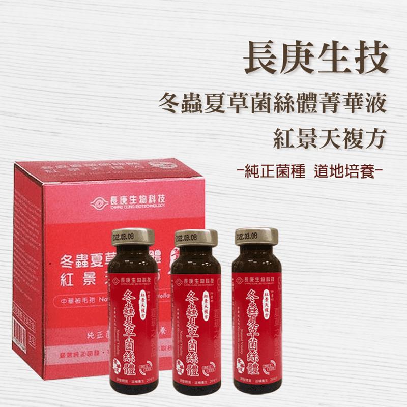 【長庚生技】紅景天複方冬蟲夏草菌絲體精華液