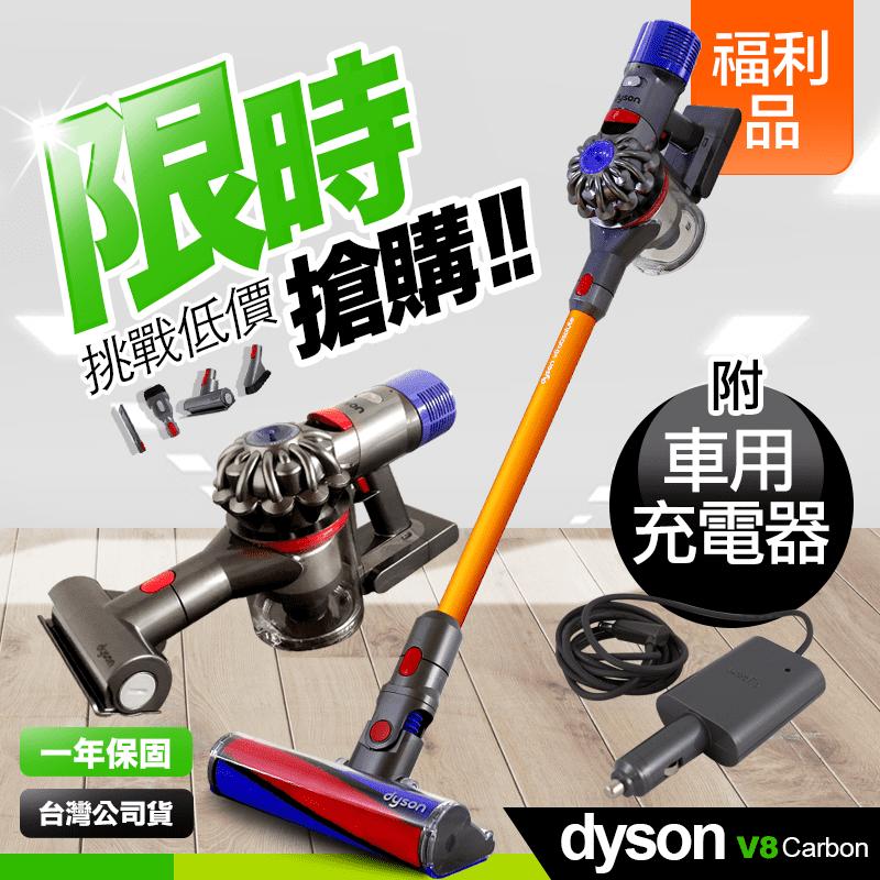 【dyson 戴森】V8 Carbon Fibre SV10E 無線吸塵器