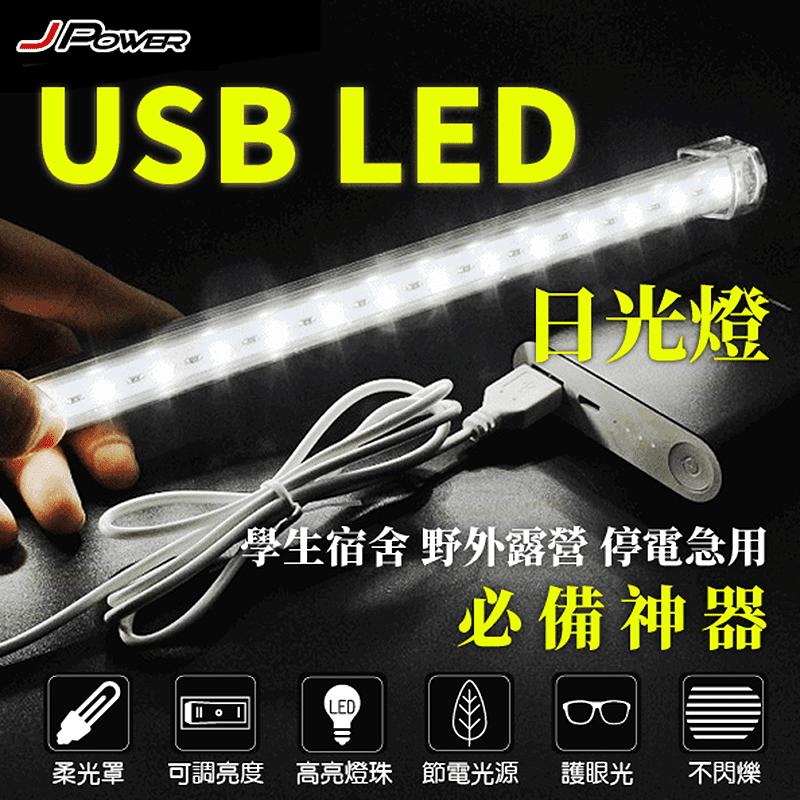 超亮省電多功能LED燈條
