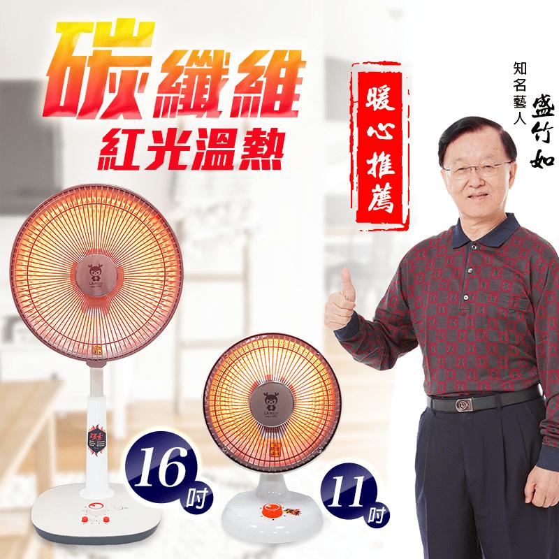 藍普諾【LAPOLO】碳纖維16吋電暖器(LA-1600/LA-2501)