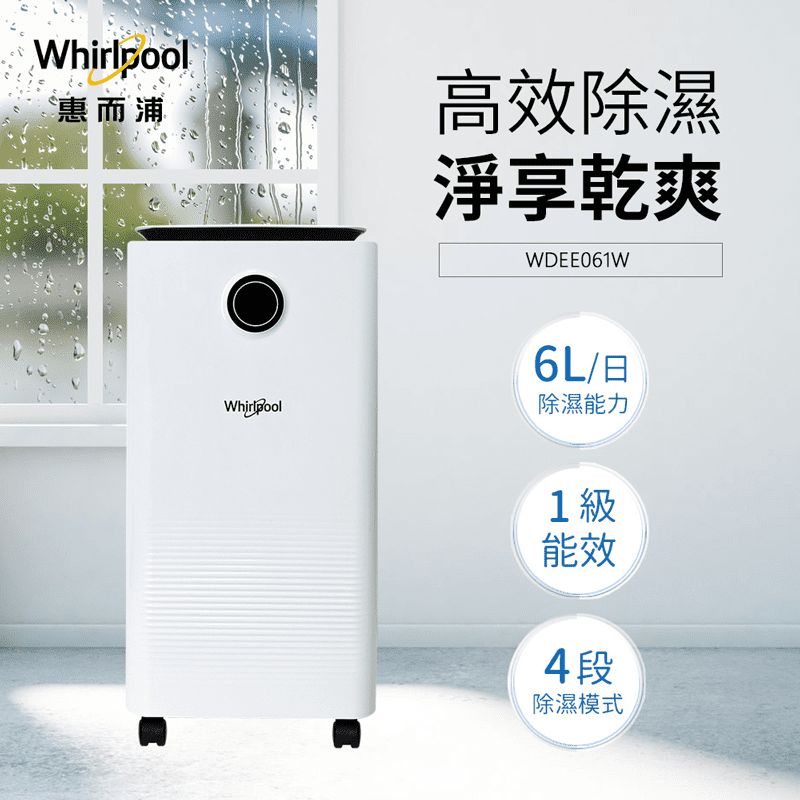 Whirlpool惠而浦一級節能6L除濕機WDEE061W