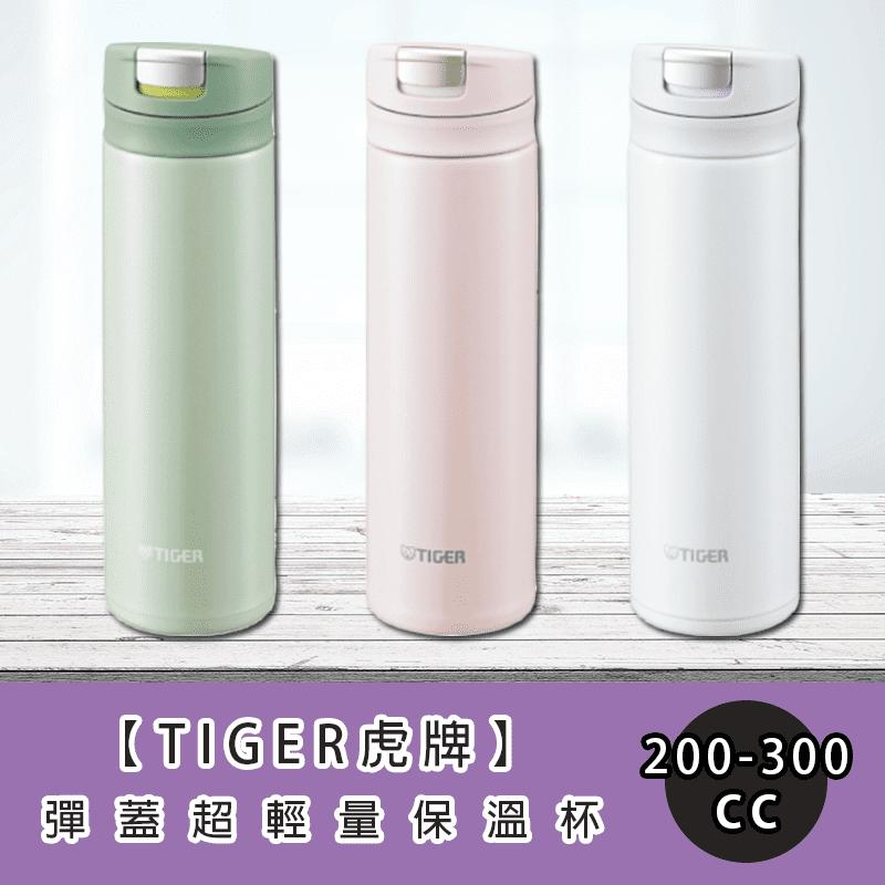 【TIGER虎牌】口袋隨行 不鏽鋼真空保溫瓶 300ml(MMX-A030)
