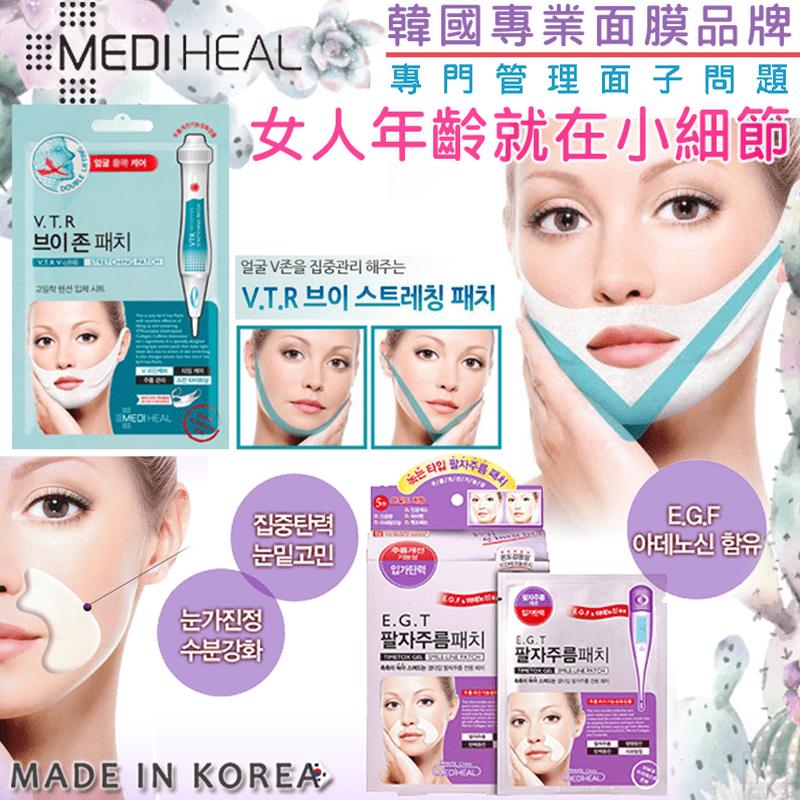 Mediheal韓國V.T.R緊緻提拉小臉面膜/E.G.T補水緊緻抗皺法令紋貼(5 組)