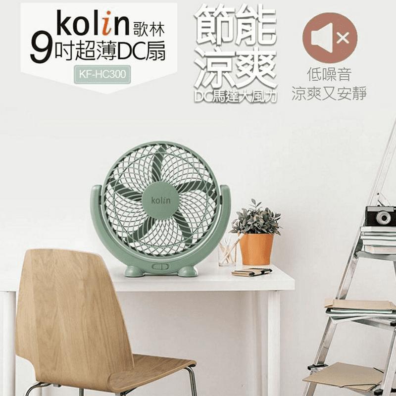 【Kolin 歌林】9吋超薄DC電扇(KF-HC300)