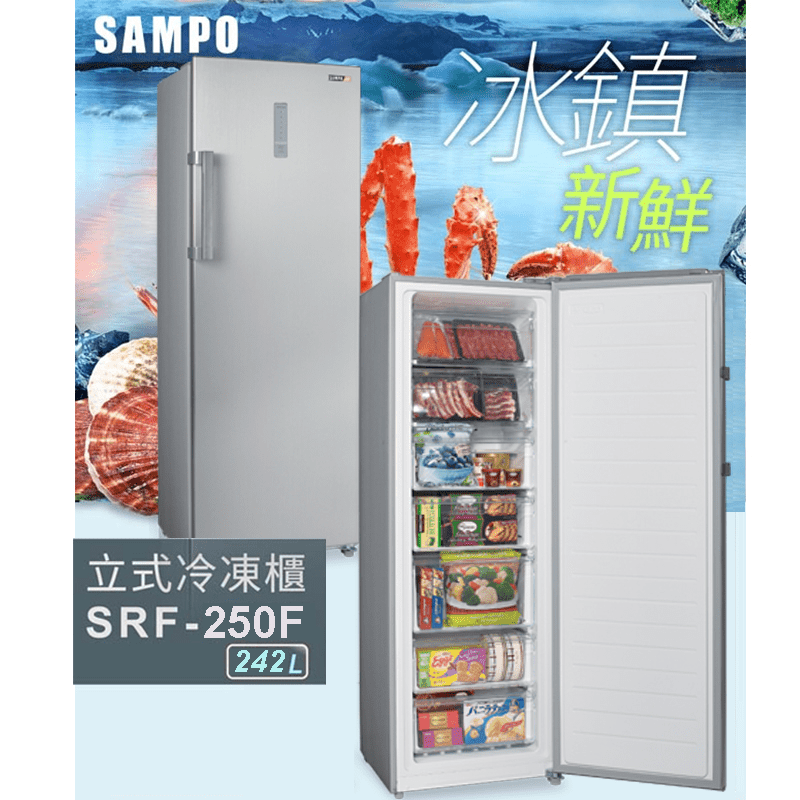 【SAMPO 聲寶】242公升無霜直立式冷凍櫃 (SRF-250F)